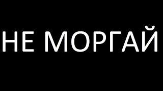 НЕ МОРГАЙ - Apple Geek