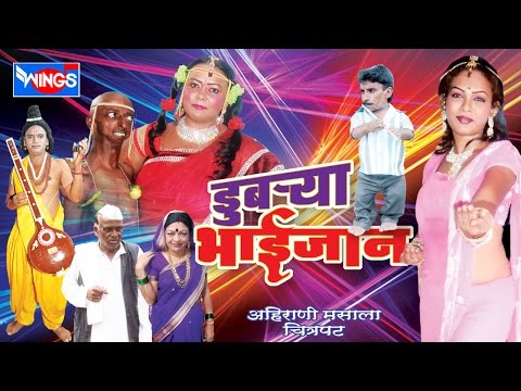 Khandeshi Dubrya Bhaijaan | Khandeshi Comedy Movie | Dubrya Bhaijaan Ahirani Official Video Movie