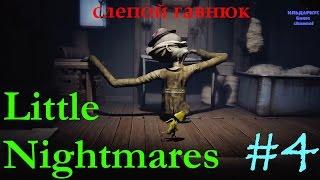 Прохождение игры Little Nightmares - Слепой гавнюк #4