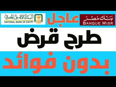عاجل قرض ٥٠٠ الف جنيه بدون فوائد نهائي شروط القرض من بنك ناصر