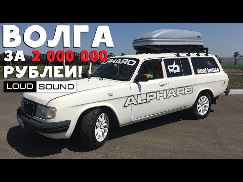 """Самая громкая """"Волга"""" в мире! 2 миллиона рублей в музыку!"""