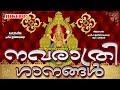 Download സൂപ്പർഹിറ്റ് നവരാത്രി ഗാനങ്ങൾ | Navratri Songs | Hindu Devotional Songs Malayalam | Devi Songs MP3 song and Music Video
