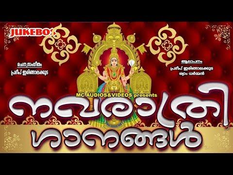 സൂപ്പർഹിറ്റ് നവരാത്രി ഗാനങ്ങൾ | Navratri Songs | Hindu Devotional Songs Malayalam | Devi Songs
