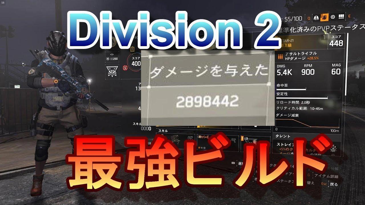 Division 2] 最強ビルドの作り方 - YouTube