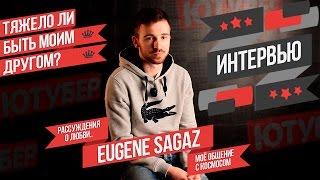 Eugene Sagaz интервью, Саши Шапик и Мари Сенн ставят YouTube на уши | Ютубер