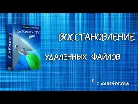 Как восстановить удаленные файлы   RS File Rocovery