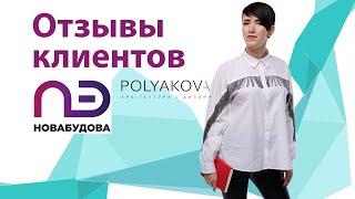 ЖК Счастливый. Отзывы клиентов. Наталья Полякова дизайнер интерьера, отзывы клиентов.