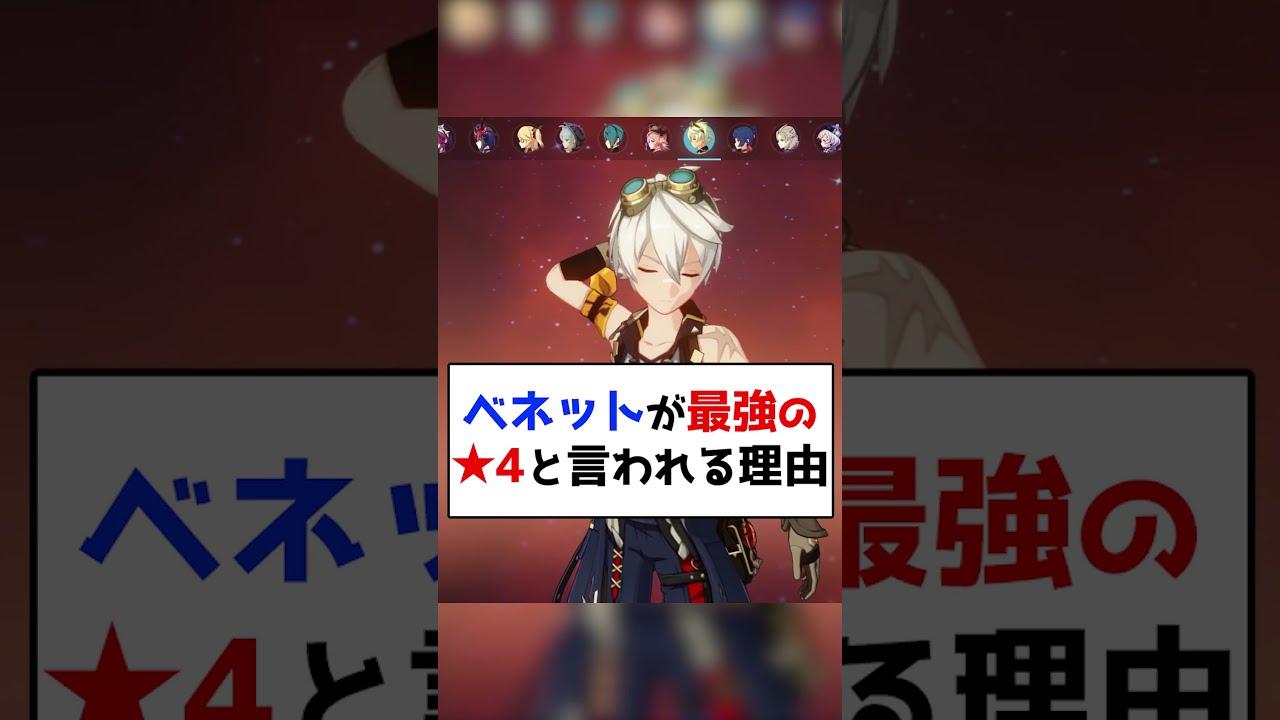 【原神】ベネットが最強の★4キャラと言われる理由【Genshin Impact】