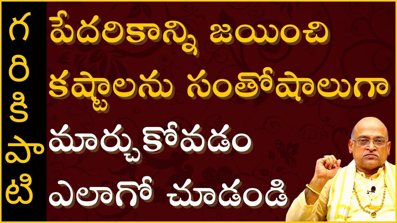 జాషువా సాహితీ సౌరభం #4 | Jashuva Poetry | Garikapati Narasimha Rao Latest Speech | Pravachanam 2020