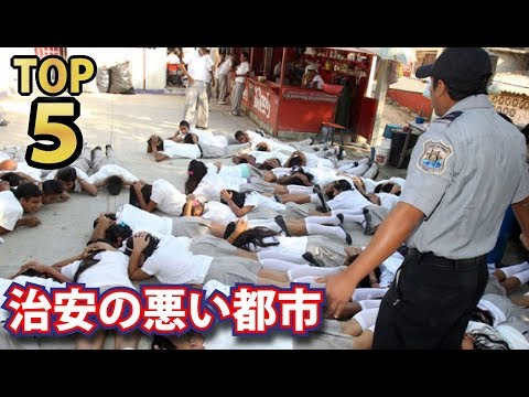 世界で最も治安悪い都市TOP5ランキング 世界一危険な都市はここだ!