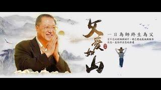 香港法会感人视频: 一日为师,终生为父