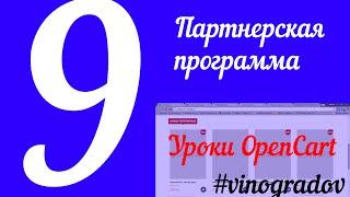 Урок 9. Партнерская программа. Интернет-магазин OpenCart