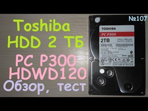 "HDD Жесткий диск 3.5"" SATA 2TB Toshiba P300 ( HDWD120UZSVA ) - обзор тест винчестера Тошиба на 2 ТБ"