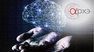 """Сергей Марков: """"Искусственный интеллект и машинное обучение. Введение"""""""