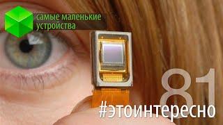 #этоинтересно | Выпуск 81: Самые маленькие устройства. Часть 1