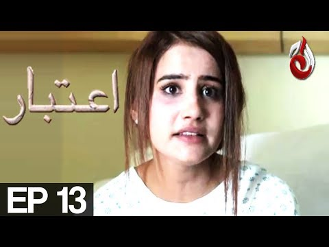 Aitebaar - Episode 13 - Aaj Entertainment