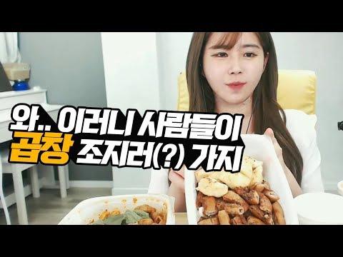 김이브님♥아... 이래서 혼자서도 곱창을 조지러 가는구나(?)