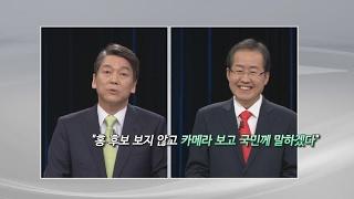 """[거두절미] 안철수 """"쳐다보지 않겠다""""…홍준표 """"더 물어볼 것 없다"""" / 연합뉴스TV (YonhapnewsTV)"""