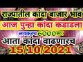 राज्यातील आजचे कांदा बाजार भाव वाढले,kanda market report today, kanda bajar bhav today live,