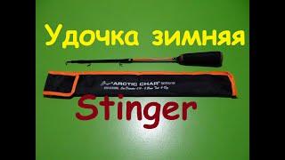 Распаковка посылки от интернет магазина Spiningline Удочка зимняя Stinger Arctic Char Sensor