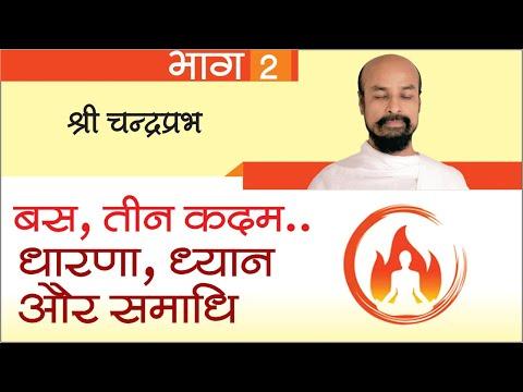 Bas teen kadam dharana, dhyan aur samadhi part 2