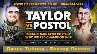 Джош Тейлор - Виктор Постол прогноз Josh Taylor vs Viktor Postol Who Wins?