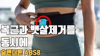 슬렌더톤 ABS8을 소개합니다.