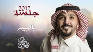 Download زايد الصالح - ياحبيبه (حصرياً) | 2017 MP3 song and Music Video