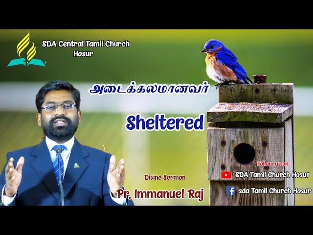 அடைக்கலமானவர் | Sheltered | Pr. Immanuel Raj | Divine Sermon | 29.05.2021 | SDA Tamil Church Hosur