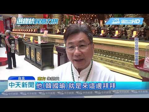 20190309中天新聞 韓國瑜北農低潮虔誠拜神 抽大吉籤後「當市長」