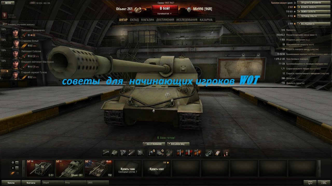 Wot слоты для танков