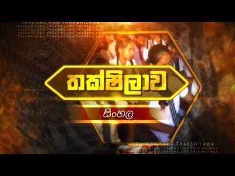 Thakshilawa - A/L Sinhala (2018-03-15) | ITN thumbnail