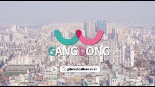 강동구 의료관광 홍보 영상 [영어]