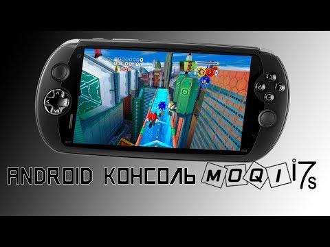 Обзор Moqi I7S (Android Игры, эмуляторы Gamecube, Wii, PS2, PSP)