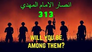 Companions of Mahdi | 313 | أنصار المهدي المنتظر