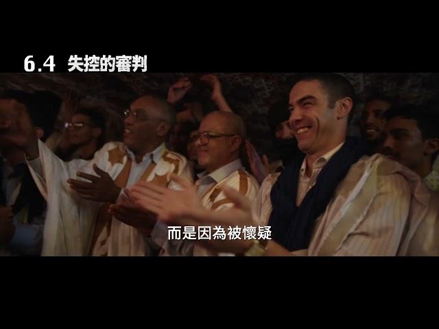 《失控的審判 The Mauritanian》電影預告_6/4開庭!
