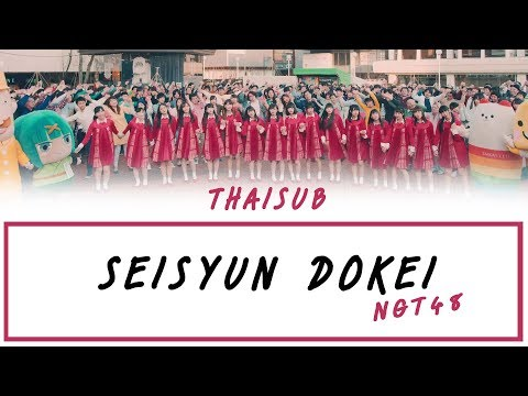#THAISUB︱NGT48