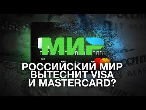 VISA И MASTERCARD УЙДУТ С РОССИЙСКОГО РЫНКА?!