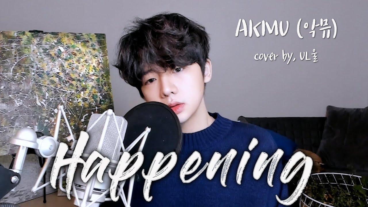 [ENG SUB] AKMU(악뮤)  - HAPPENING(해프닝) Cover by, UL울