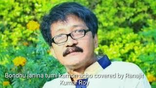 বন্ধু জানি না তুমি কেমন আছো Bandhu Janina Tumi kemon Acho covered by Ranajit Kumar Roy