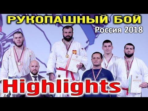 2018 Рукопашный бой Чемпионат России лучшие моменты Highlights