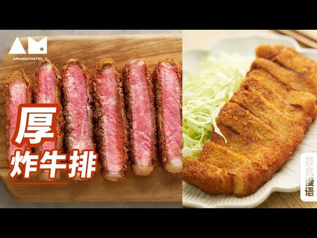 [Eng Sub]你还在煎牛排?炸它才是赚到了Japanese-style deep fried steak丨曼食慢语
