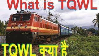 TQWL in hindi What is TQWL क्या है irctc train TQWL list explained