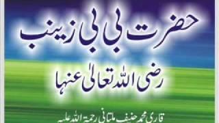 Maulana Qari Haneef Multani - Hazrat Bibi Zainab Radiallahu Anha