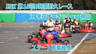 ISK 第15回8時間耐久レース in 幸田サーキットyrp桐山