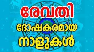 രേവതി നാളുകർക്ക് ദോഷകരമായ നാളുകൾ | Revathi Star Characteristics | JYOTHISHAM | Malayalam Astrology