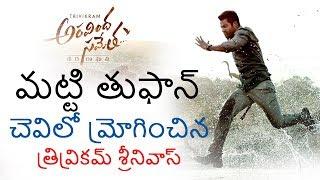 Aravinda Sametha Review and Rating | Aravinda Sametha Movie Full Review | #JrNtr | TVNXT Hotshot