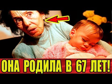 Женщина родила в 67 лет. Вот как они выглядят сейчас. История ее жизни.