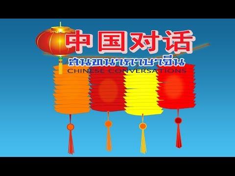 สนทนาภาษาจีน ชุดที่ 3 中国对话  โปรแกรมภาษาจีน