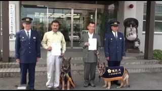 「鼻の捜査官」と呼ばれる警察犬の嘱託書交付式が5月25日、伊賀署で開か...